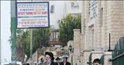 שלט בבית שמש, הדורש מנשים לא ללכת ליד בית כנסת. צילום: קובי גדעון, פלאש 90