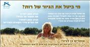 גלויית הקמפיין: מי בטל את הגיור של רות? עיצוב: אריה זונשיין, lionways